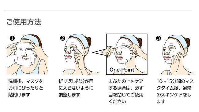 【ご使用方法】洗顔後、マスクをぴったりと貼り付けたら10~15分間後にはがし、そのあと通常のスキンケアをします